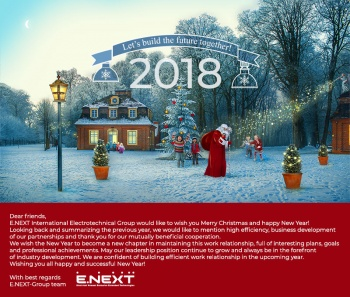 E.NEXT International Electrotechnical Group wants to wish you Merry Christmas and happy New Year!